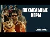 Похмельные игры  (2014) лучшие фильмы Новинки, Комедия