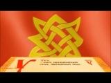 Славянская Азбука. Значение букв.Супервидео