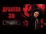 Дракула 3D / Dracula 3D (2012) | BDRip