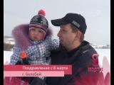 Поздравление к 8 марта на Спутник-ТВ