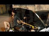 «Девушки как же без вас.» под музыку LEGO ft. SEГА - За тазы,басы и тонер ( instr. SEГА ). Picrolla